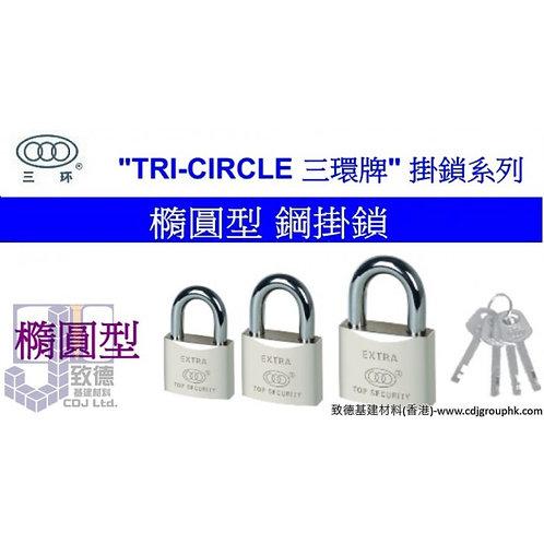 """中國""""TRI-CIRCLE""""三環牌掛鎖系列-橢圓型銅掛鎖-TRIBH"""