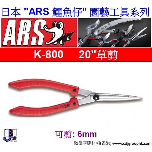 """日本""""ARS""""鱷魚仔-20吋草剪-K800"""