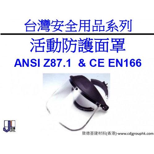 台灣-活動防護面罩及淨片-HCF015