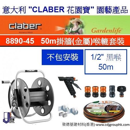 """意大利""""CLABER""""花園寶-50M掛牆(金屬)喉轆套裝-CLA889045"""