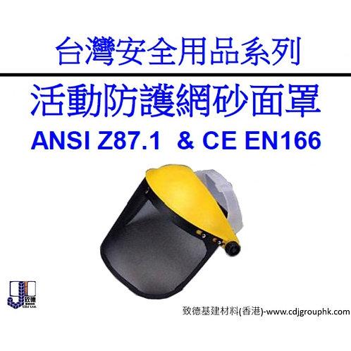 台灣-活動防護網砂面罩及淨片-HCF001