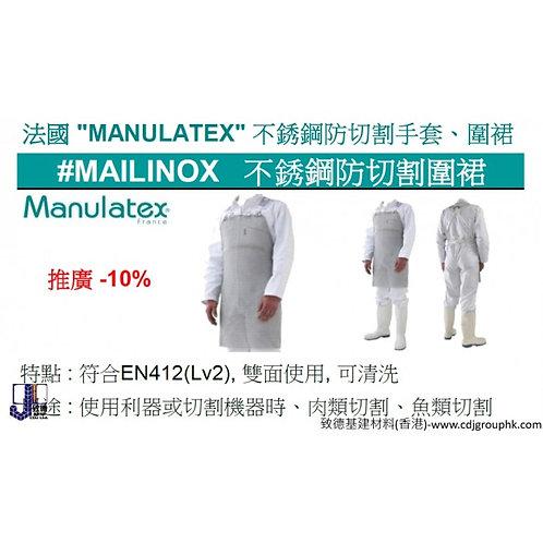 """法國""""MANULATEX""""-不銹鋼防切割圍裙-MANMAI"""