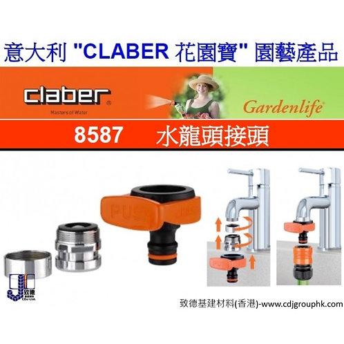 """意大利""""CLABER""""花園寶-水龍頭接頭-CLA8587"""
