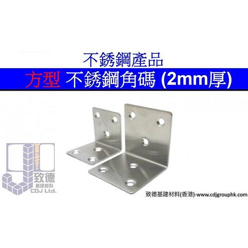 中國-方型不銹鋼角碼(2mm厚)-MSS010