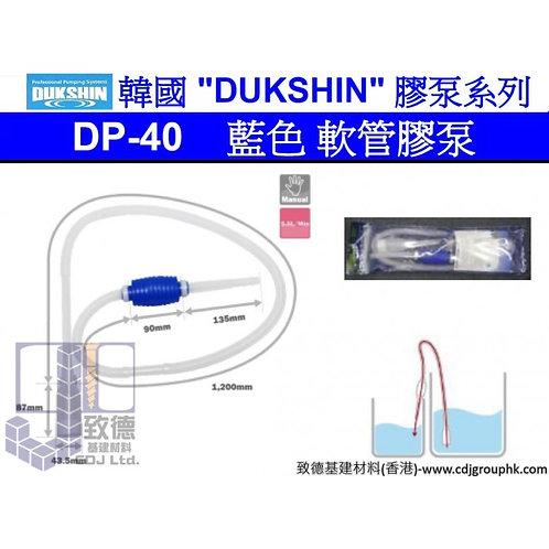 """韓國""""DUKSHIN""""-藍色軟管膠泵-CLODP40"""