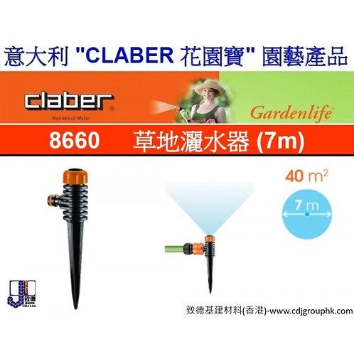 """意大利""""CLABER""""花園寶-草地灑水器(7M)-CLA8660"""