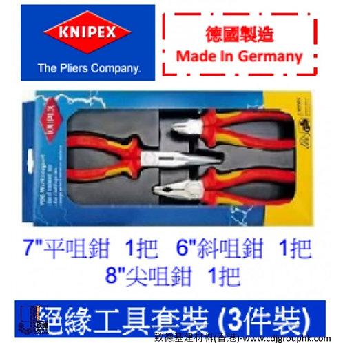 """德國""""KNIPEX""""絕緣工具套裝-KNI002012"""