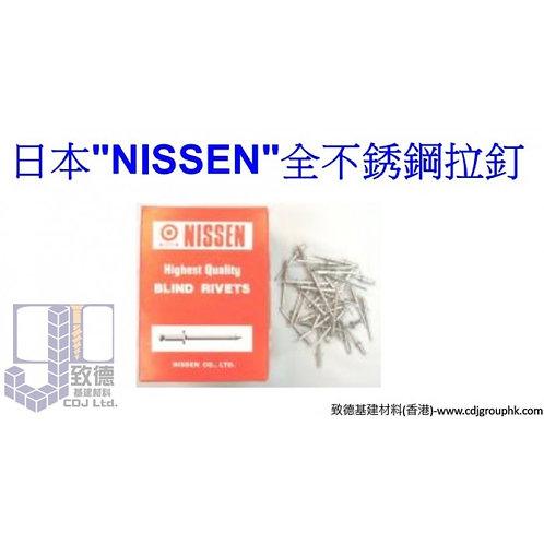 """日本""""NISSEN""""全不銹鋼拉釘-NIS3"""