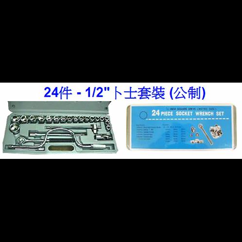 """24件1/2""""卜士套裝(公制)-TWSS24"""