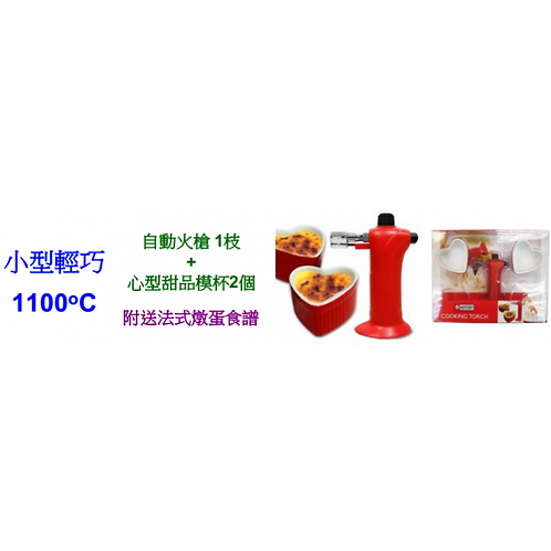 """台灣""""HOTERY""""-火槍(輕巧,套裝)-CT605010"""