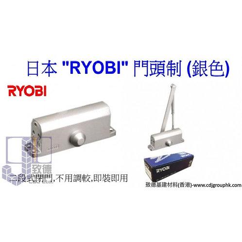 """日本""""RYOBI""""-門頭制(銀色)氣鼓門/閉門器-RYO9903F"""