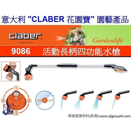 """意大利""""CLABER""""花園寶-活動長柄四功能水槍-CLA9086"""