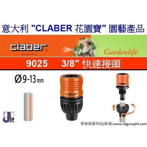 """意大利""""CLABER""""花園寶-3/8吋快速接頭-CLA9025"""