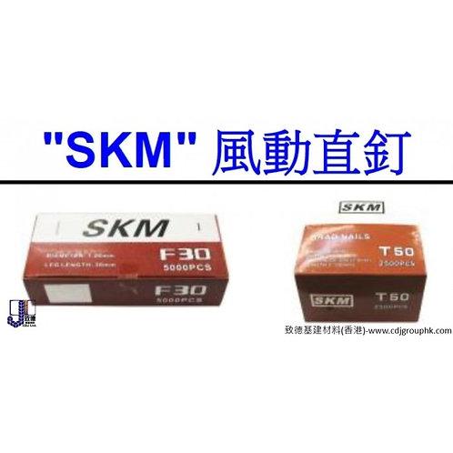 """中國""""SKM""""-風動直釘-XCN0F"""