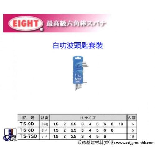 """日本""""EIGHT""""八牌-白叻波頭匙套裝-EIGTS"""