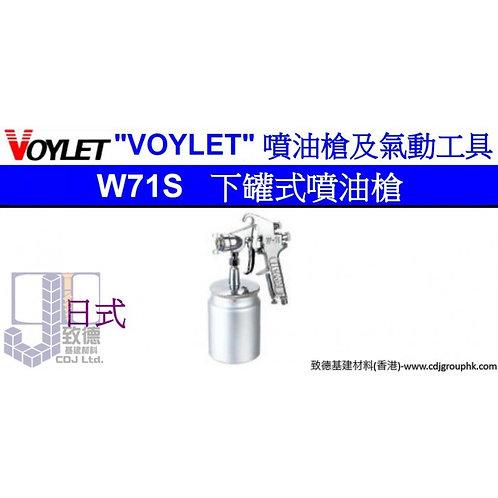 """台灣""""VOYLET""""-下罐式噴油槍-VOW71S"""