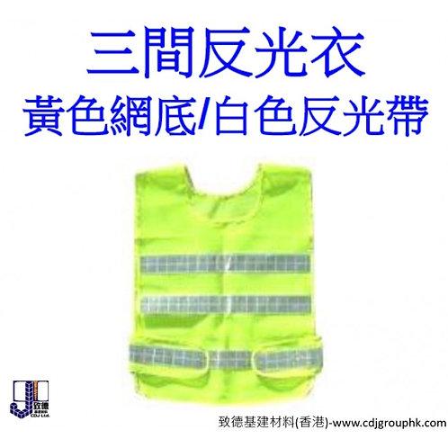 中國-三間反光衣(黃底白帶)-CRV00Y