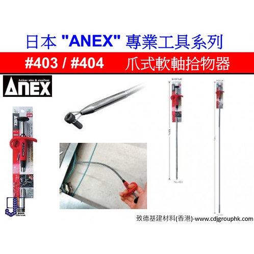 """日本""""ANEX""""-爪式軟軸拾物器-ANE403+404"""