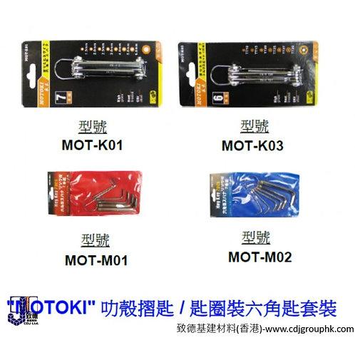 """台灣""""MOTOKI""""叻殼摺匙-匙圈六角匙套裝-MOTK"""