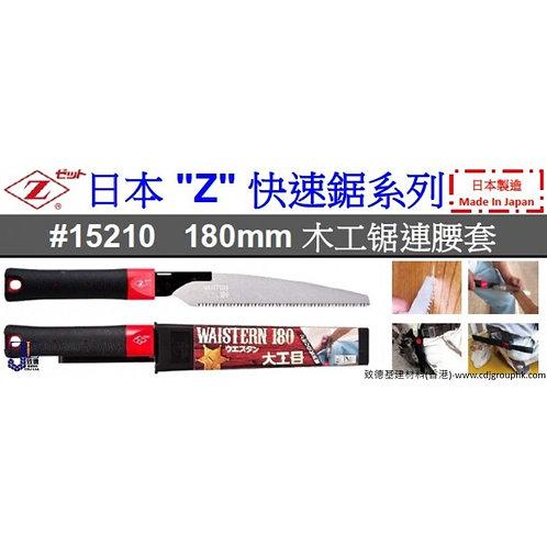 """日本""""Z""""-180mm木工鋸連腰套-ZSA1521011"""