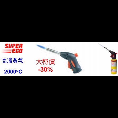 """德國""""SUPER-EGO""""-火槍(高溫)-POWERFIRE"""