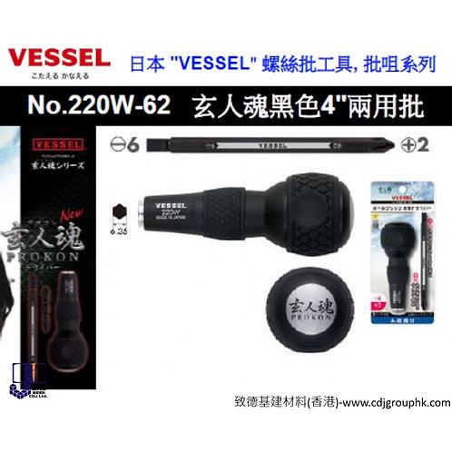 """日本""""VESSEL""""-玄人魂黑色4吋二用批-VS220W62"""