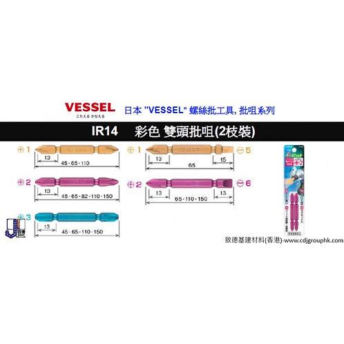"""日本""""VESSEL""""-彩色雙頭批咀-VSIR14"""