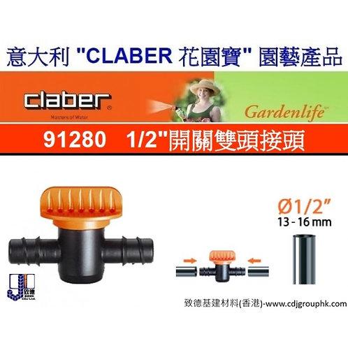 """意大利""""CLABER""""花園寶-1/2吋開關雙接頭-CLA91280"""
