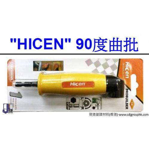 "中國""HICEN""-90度曲批-HICAA"