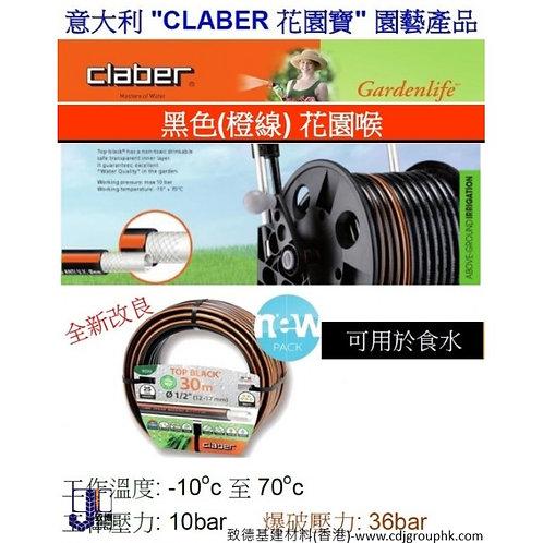 """意大利""""CLABER""""花園寶-黑色(橙線)花園喉-CLA90379045"""