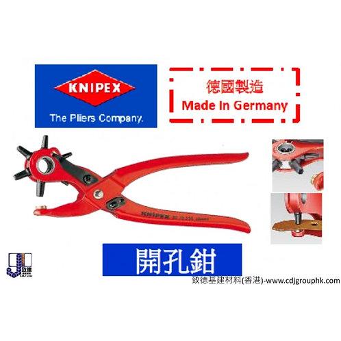 """德國""""KNIPEX""""開孔鉗-KNI9070"""