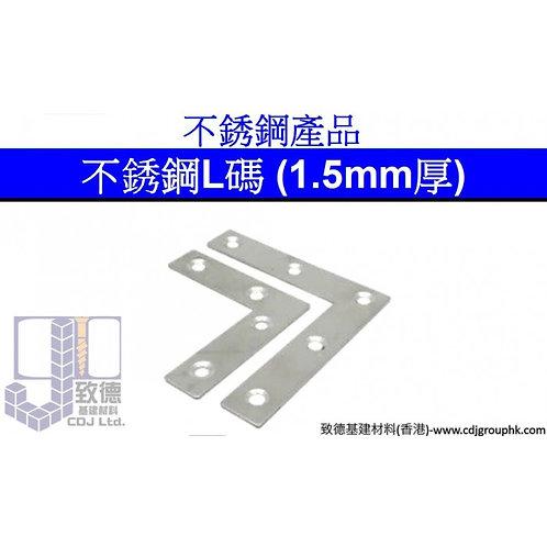 中國-不銹鋼L碼(1.5mm厚)-MSS0106