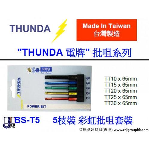 """台灣""""THUNDA""""電牌-5支裝彩虹批咀套裝-BST5"""