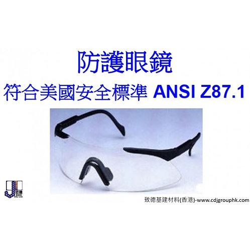 台灣-防護眼鏡(透明)-P500