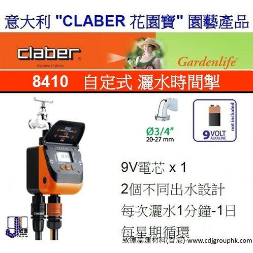 """意大利""""CLABER""""花園寶-自定式灑水時間制-CLA8410"""