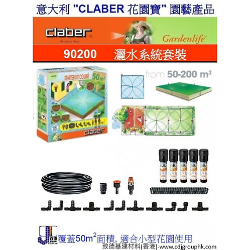 """意大利""""CLABER""""花園寶-灑水系統套裝-CLA90200"""