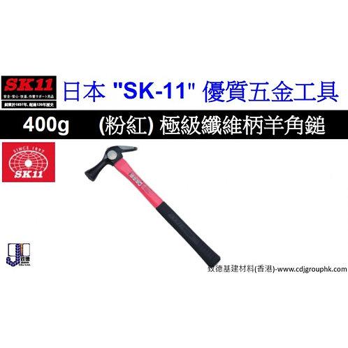 """日本""""SK11""""優質工具-極級纖維柄羊角槌(粉紅)-SK1CHFP"""