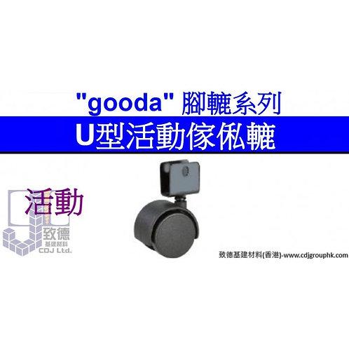 """中國""""GOODA""""-U型活動傢俬轆-GC902"""