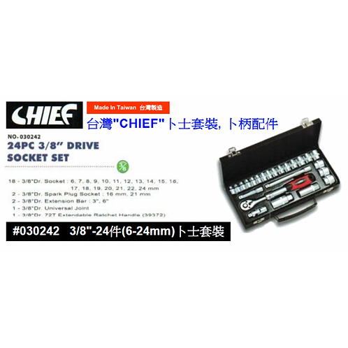 台灣CHIEF卜士套裝-CHI24