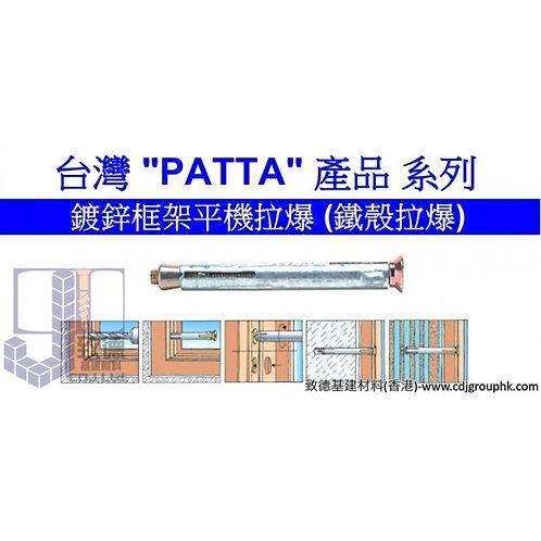 """台灣""""PATTA""""產品系列-8mmX72mm至10mmX152mm-鍍鋅框架平機拉爆(鐵殼拉爆)-材質:(鐵)-電鍍/電叻(白叻)-PATMA"""