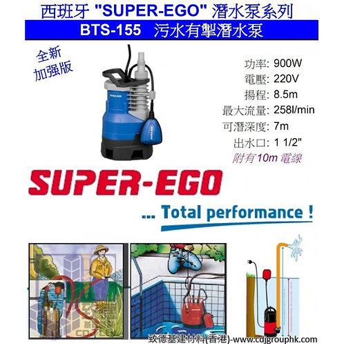 """西班牙""""SUPER-EGO""""-污水有掣潛水泵-SUEPBTS155"""