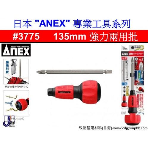 """日本""""ANEX""""-135mm強力兩用批-ANE3775"""