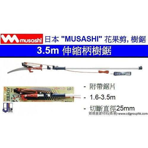 """日本""""MUSASHI""""-3.5米伸縮柄樹鋸-MUS325"""