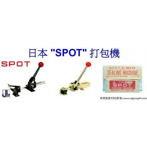 """日本""""SPOT""""-打包機-SPO00"""