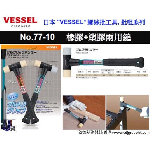 """日本""""VESSEL""""-橡膠+塑膠兩用鎚-VS7710"""