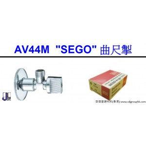 """中國""""SEGO""""-曲尺掣-SEGAV44M"""