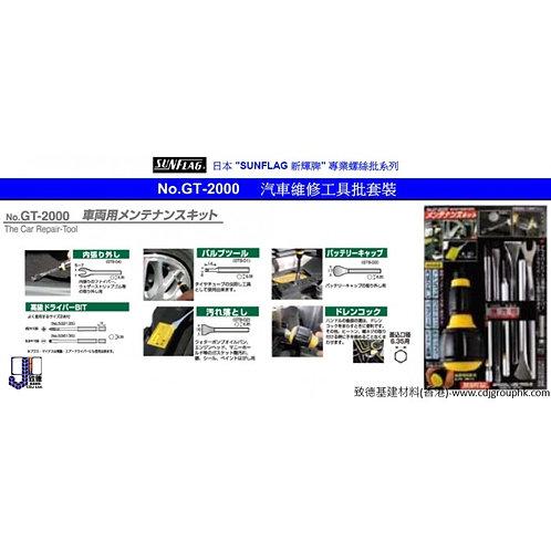 "日本""SUNFLAG""新輝牌-汽車維修工具批套裝-SUGGT2000"