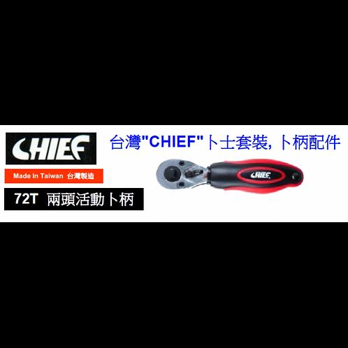 "台灣""CHIEF""兩頭活動卜柄-CHITWO"