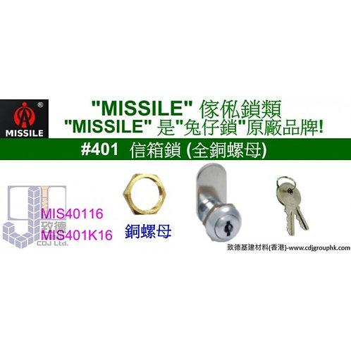 """中國""""MISSILE""""傢俬鎖類-信箱鎖(全銅螺母)-401"""