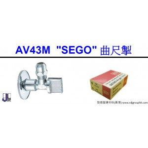 """中國""""SEGO""""-曲尺掣-SEGAV43M"""